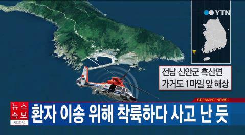 문제많은 가거도 추락 헬기 기종 300대를 국방부가 곧..