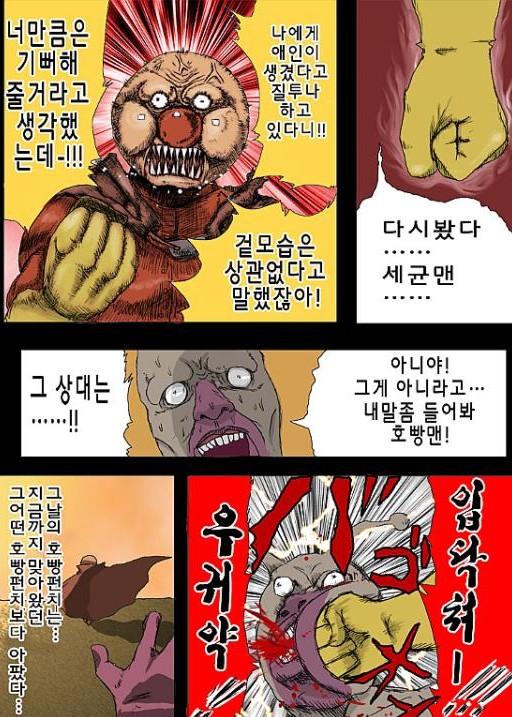 호빵맨 vs 세균맨