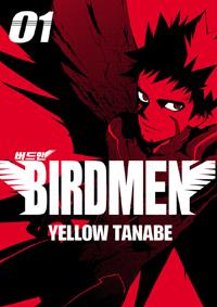[만화] 버드맨 Birdmen 1 - 기다렸습니다아앗!