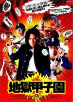 지옥갑자원 地獄甲子園: Battlefield Baseball (2003)