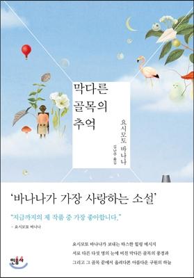 요시모토 바나나 '막다른 골목의 추억'