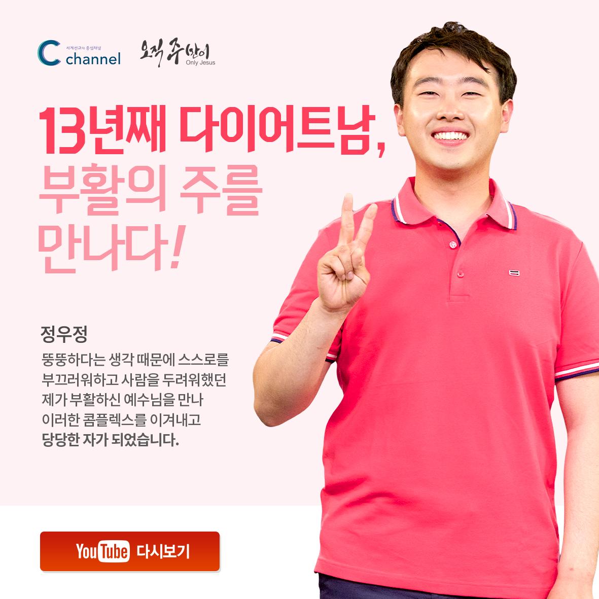 [춘천 한마음교회 간증] '13년째 다이어트 남, ..