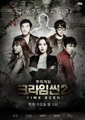 JTBC 크라임씬2 4월 1일 방송하다