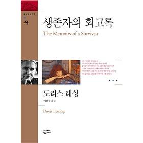 [책] 생존자의 회고록 _ 도리스 레싱 _ 2015.4.3