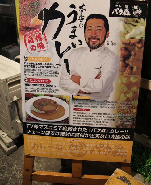 일본카레왕의 집 <파쿠모리 카레방문기>