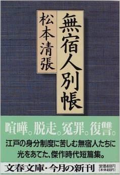 마츠모토 세이쵸 미스터리 시대극 1화 유배인 소동 ..