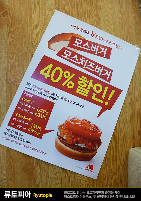 2015.4.11. 모스치즈버거 (잠실점) / 매월 둘째주 ..