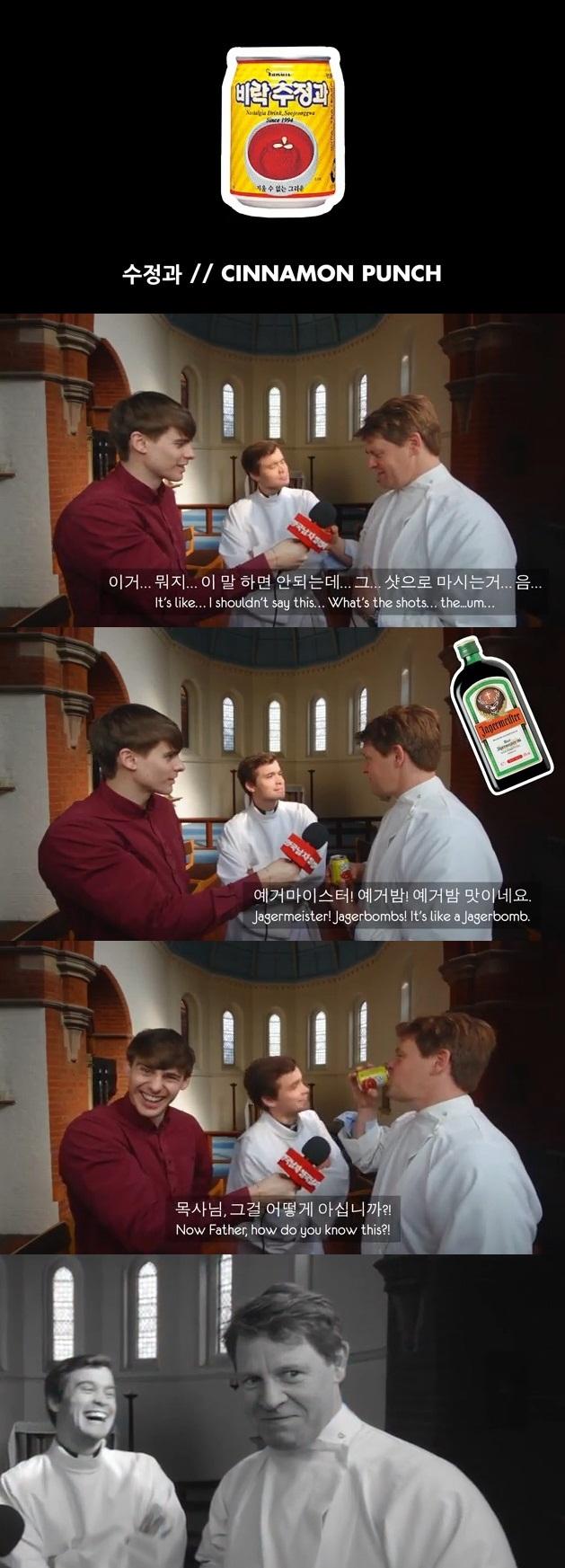 수정과를 먹어본 목사님의 반응
