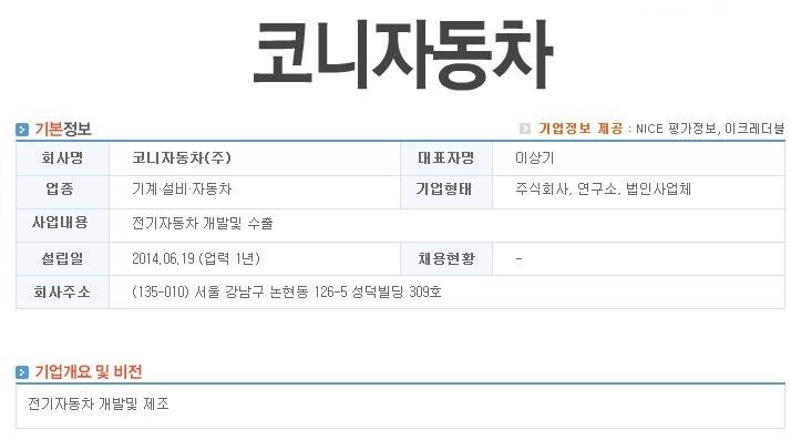 코니 자동차 - 한국 TX500