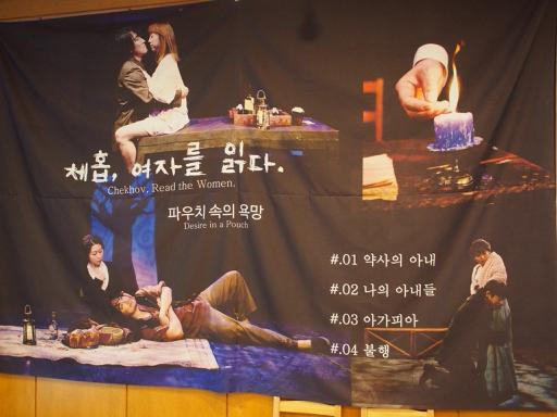 연극 '체홉, 여자를 읽다' - 혹은 '파우치 속의 욕망'