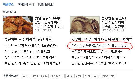 '아이돌 유닛' 글이 메인에 올랐는데.......