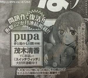 만화 pupa, 신작 2편 게재 예정