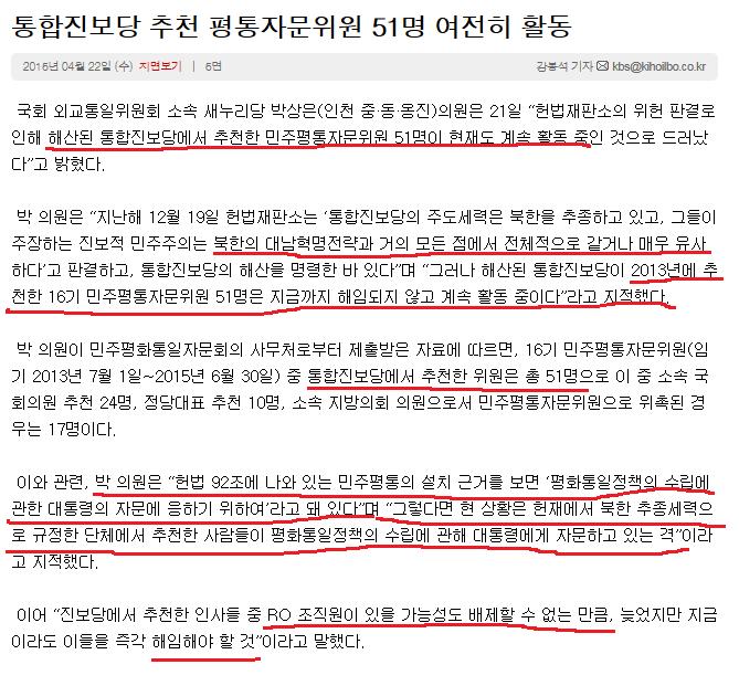 위헌정당에서 추천한 인사들이 민주평통에 아직..