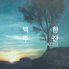 ATTO(에이토)-맥주 한 잔 (Beer) (Feat. Mi..