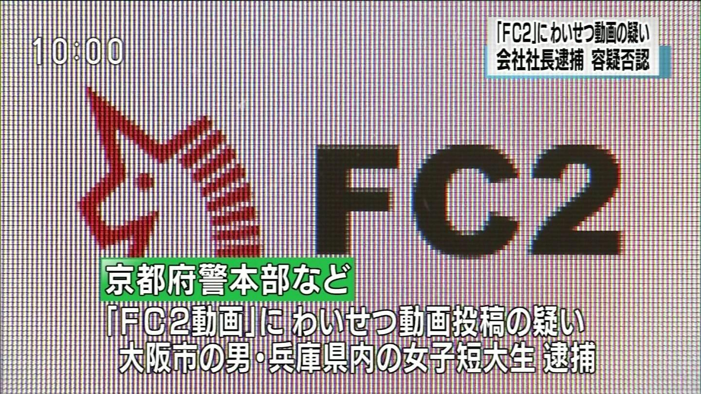 동영상 투고 사이트 FC2에 대한 일본 경찰의 압박이..