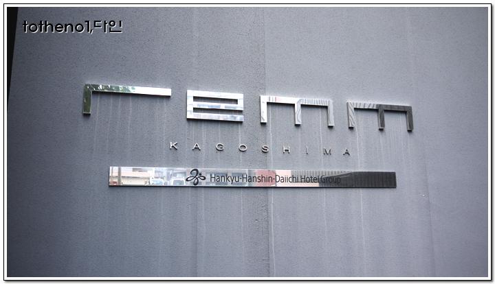 [13년 7월 남큐슈 여행]가고시마의 비지니스 호텔..