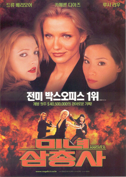 미녀 삼총사(Charlie's Angels.2000)