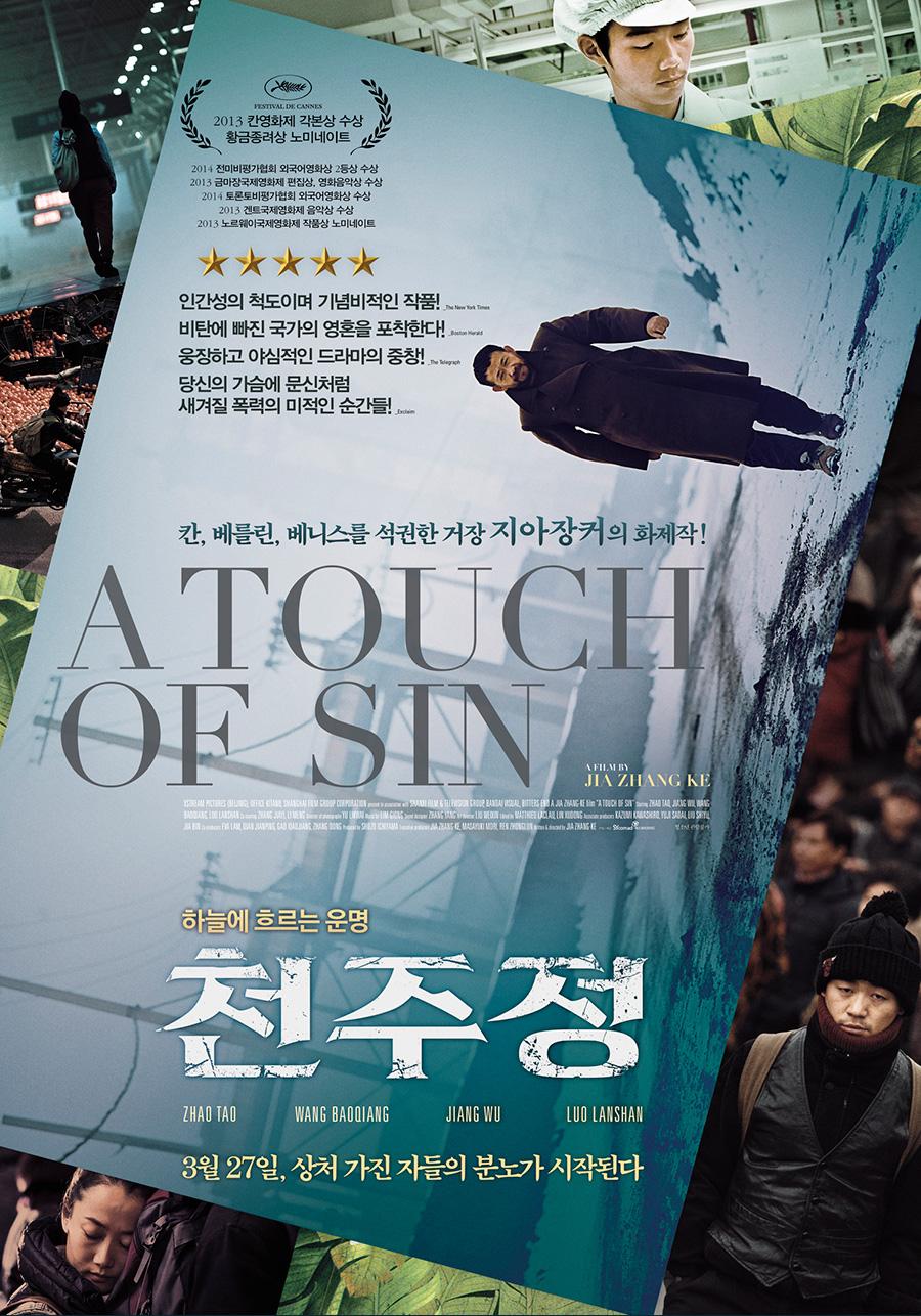 모멸감의 임계점 - <천주정 A Touch of Sin>