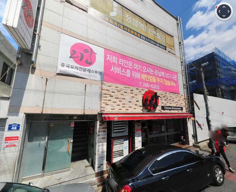 대구 수성구맛집/대구에서 제일 유명한 중국집 '리안'