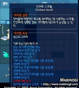 2015-05-06 / 2랭 안즈의 수리검에 인챈!
