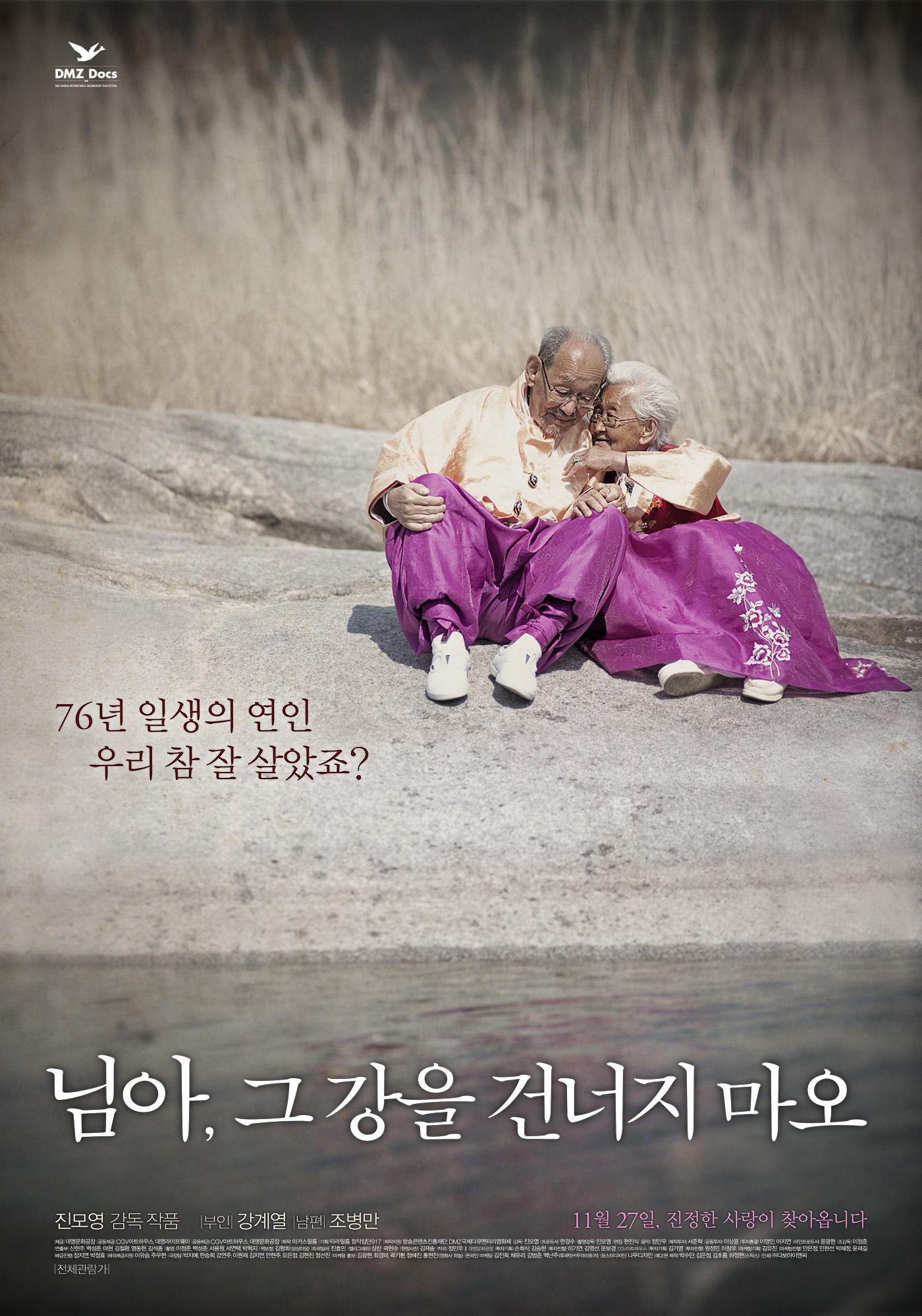 님아, 그강을 건너지 마오 (2014, 한국)