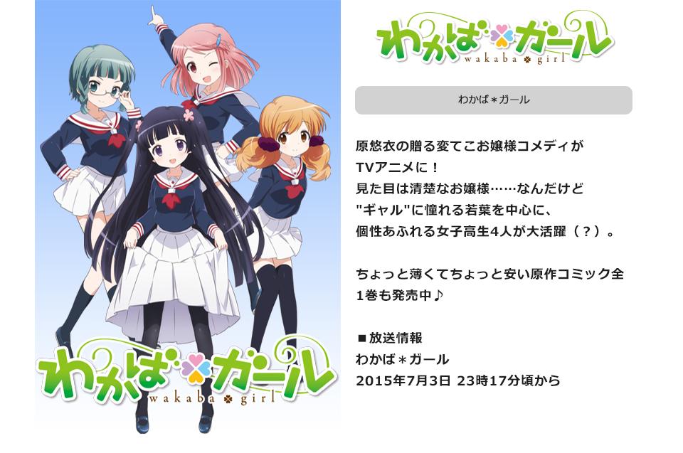 2015년 7월 신작 애니메이션 '와카바 걸' 키 비쥬얼 ..