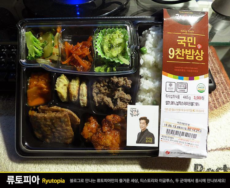 2015.5.16. 국민 9찬밥상 도시락 (CU) / 식샤님 ..