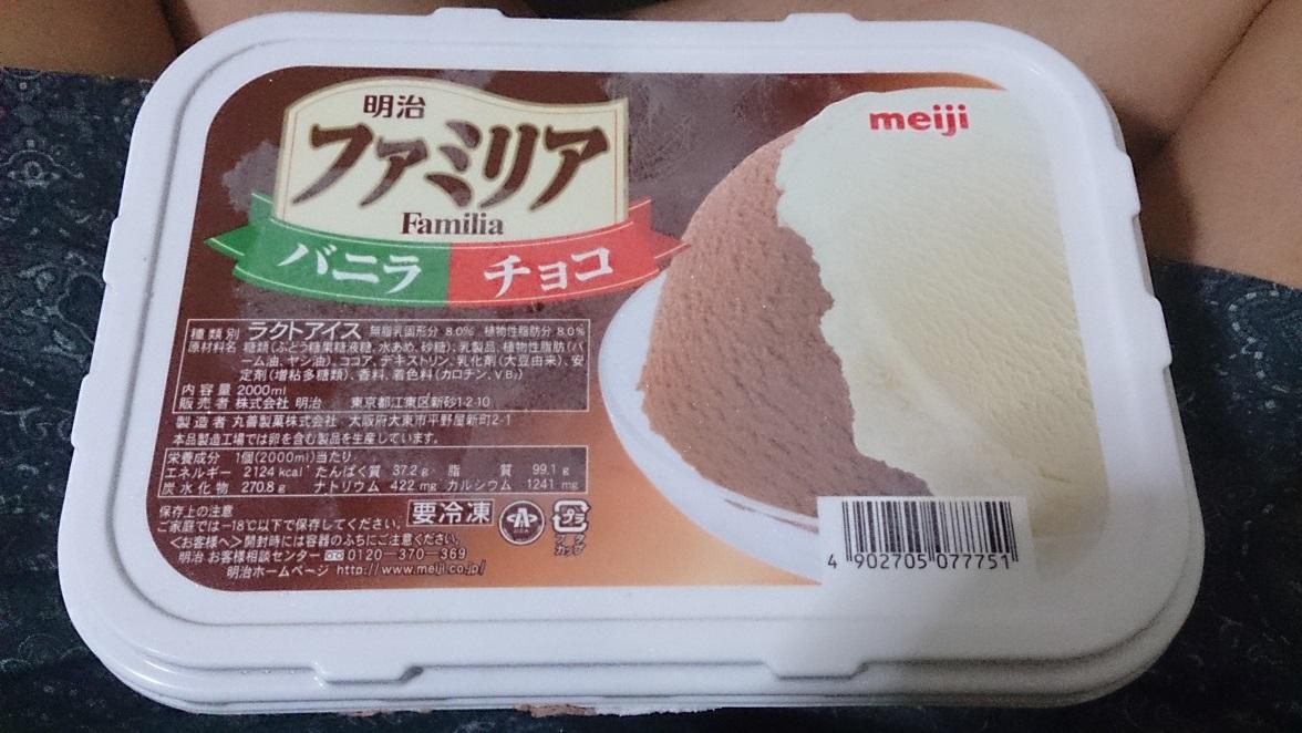 나! 먹는다! 아이스크림!