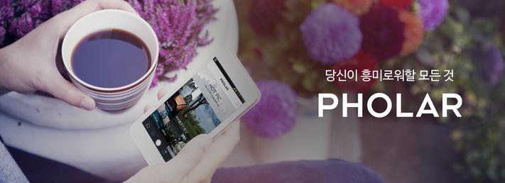네이버의 신규 런칭 SNS, 폴라