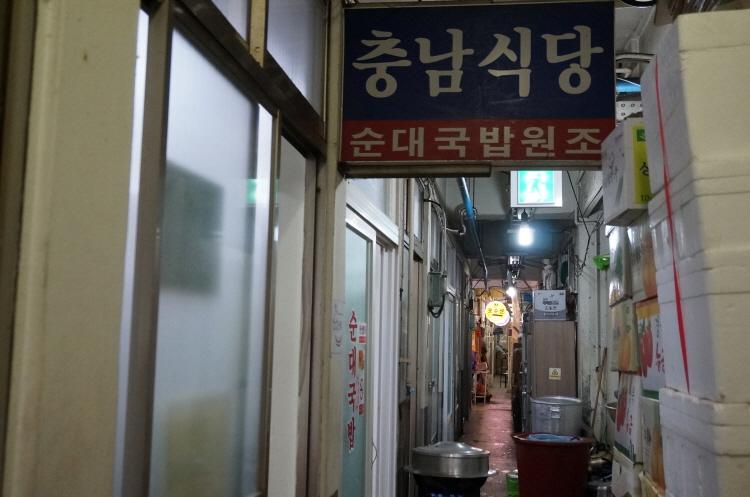 [거제여행] 고현시장 현지맛집 충남식당 순대국..