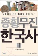 <독후감> 종횡무진 한국사를 읽고...