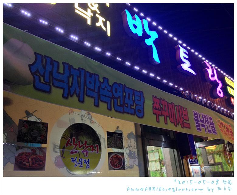 [남원] 삼삼한 산낙지 박속 연포탕, 박토랑