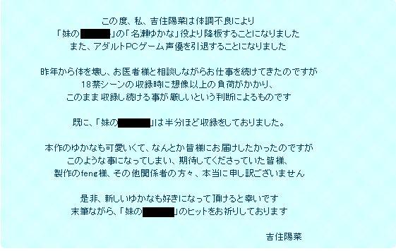 성우 '요시즈미 하루나' 건강 문제로 18금 미소녀 게..