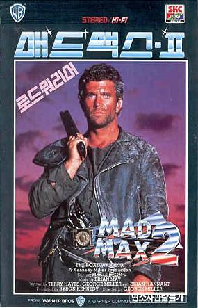 1981)매드맥스2,The Road Warrior