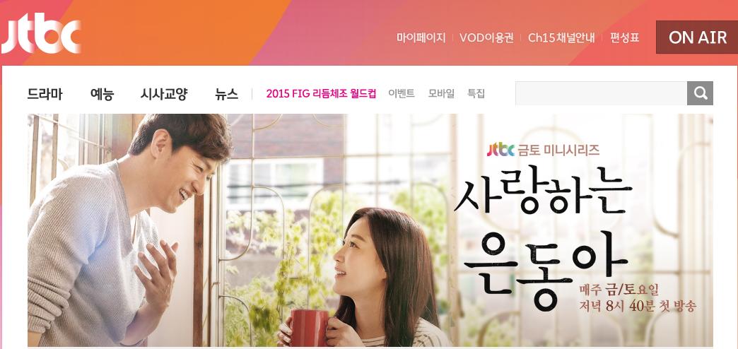 JTBC 금, 토 드라마 '사랑하는 은동아' 1, 2편 - ..