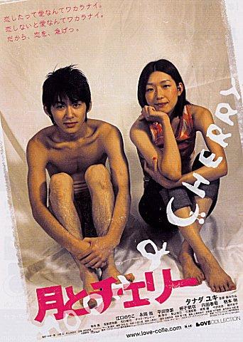 150610 수요일 : 영화 '달과 체리' Moon & Cherry, 2004