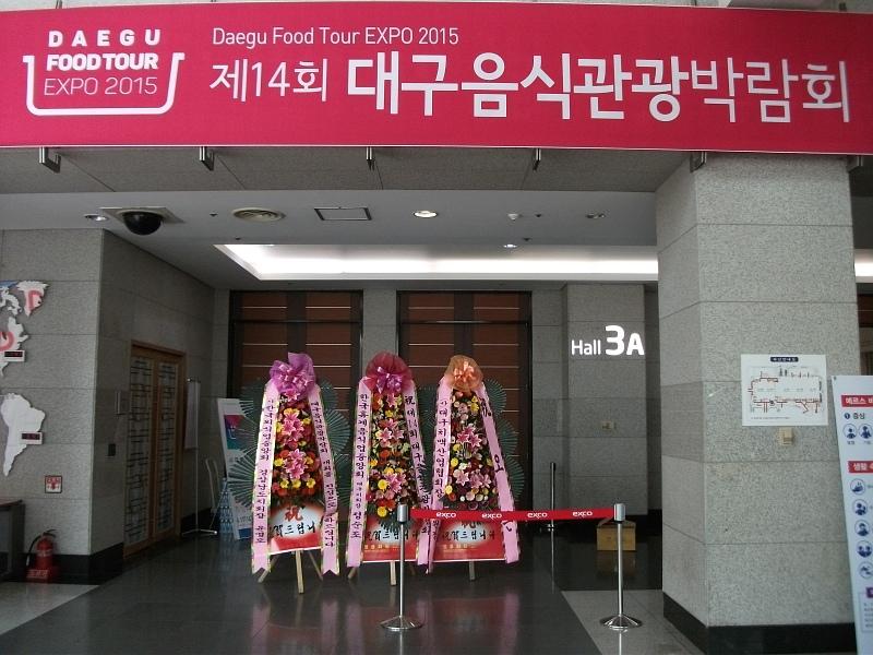 제14회 대구음식관광박람회