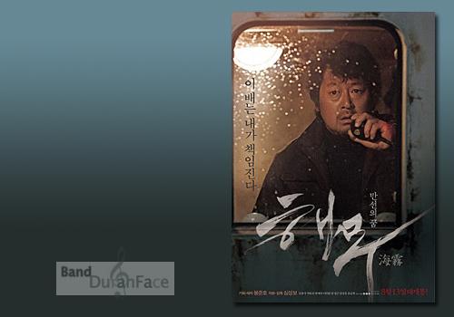 """<해무> - 김윤석판 """"아귀레 신의분노"""""""