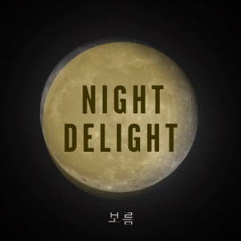 N.D.(Night Delight)-보름 [듣기/가사]