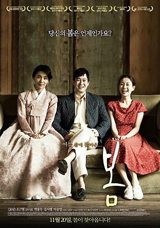 150620 일요일 : 영화, '봄' late spring, 2014