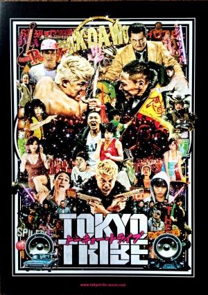 도쿄 트라이브 - 불량식품 종합선물세트 같은 B급 영화