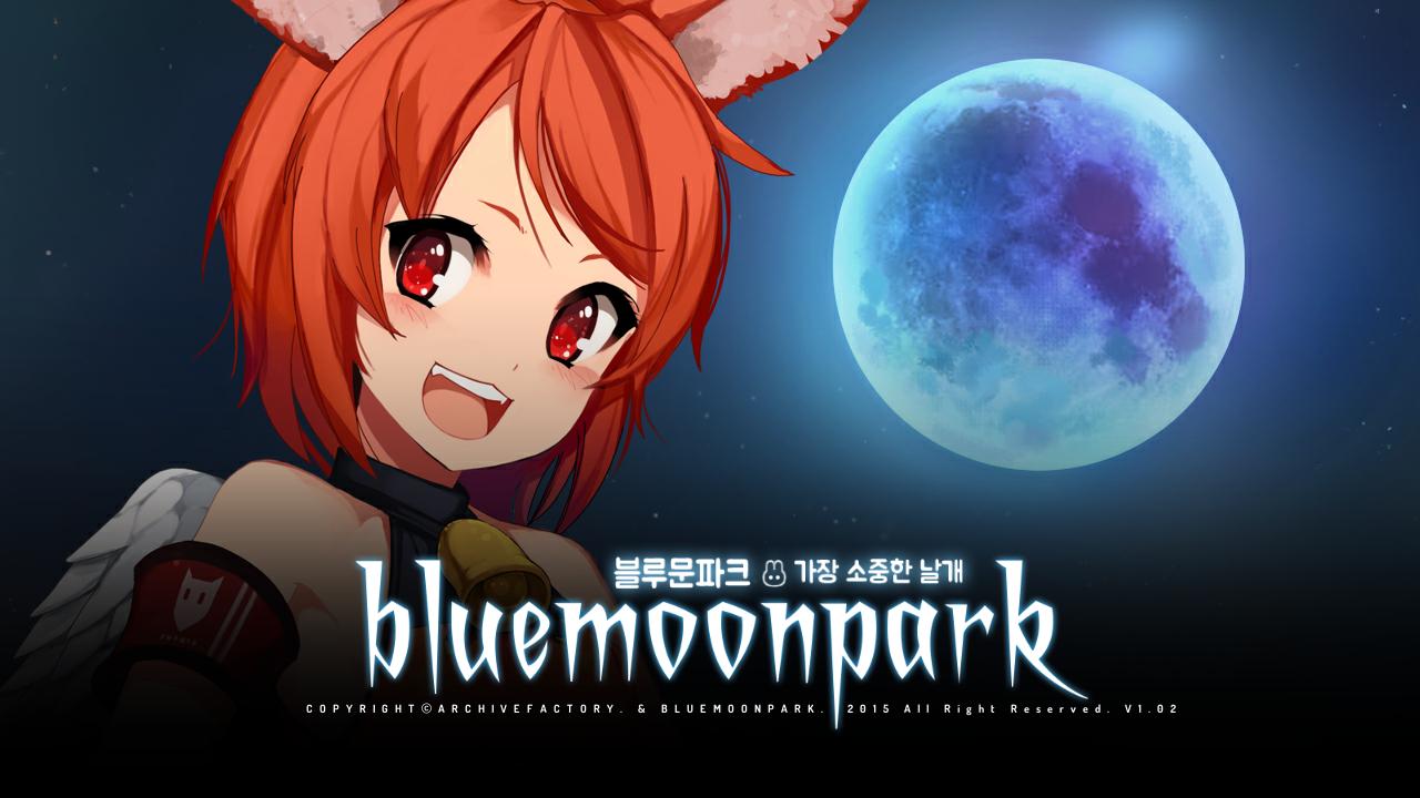 아름다운 동화책 -블루문 파크(모바일)