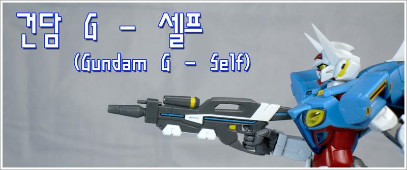 로봇혼(SIDE MS) 건담 G - 셀프(대기권 내 백..