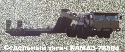 카마즈 플랏포마-O