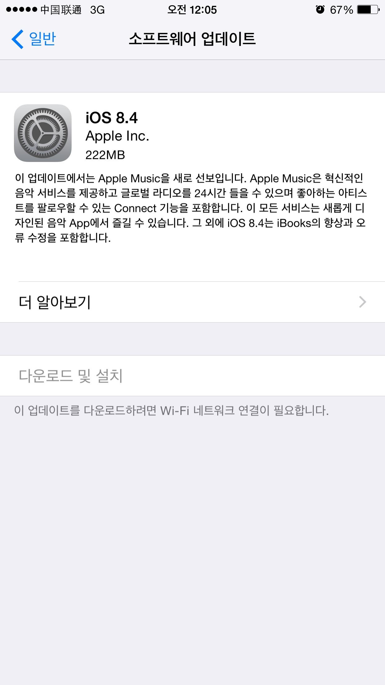 iOS 8.4 업데이트 시작