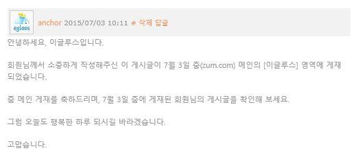 기분 좋은 소식, ZUM 메인 첫 게재!