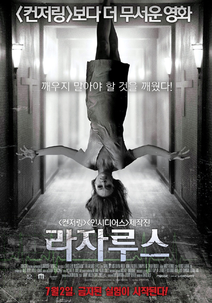 라자루스 (The Lazarus Effect.2015)