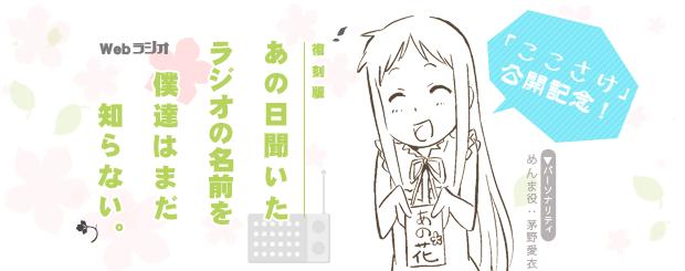 2015년 7월 11일부터 아노하나 라디오 복각판 방송 예정