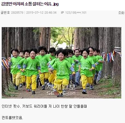 김영만아저씨가 소통을 잘하는 이유.jpg