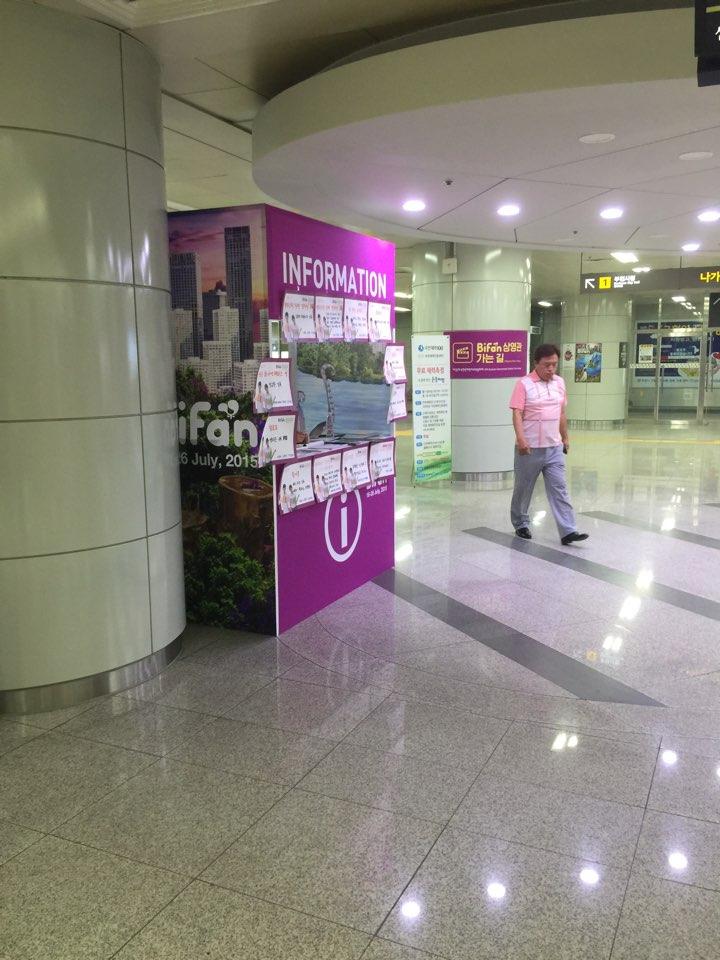 부천 국제 판타스틱영화제_오늘 개막!
